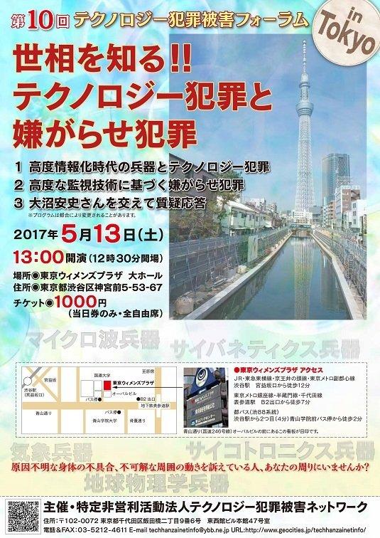 20170402_東京フォーラム