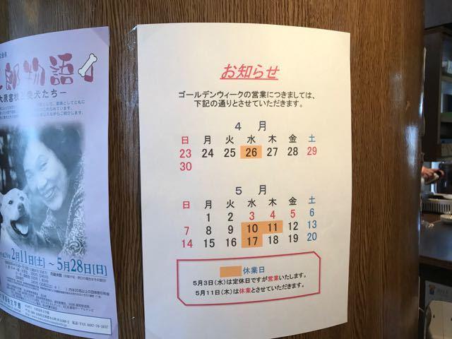 2017_04_14_kuromaru02