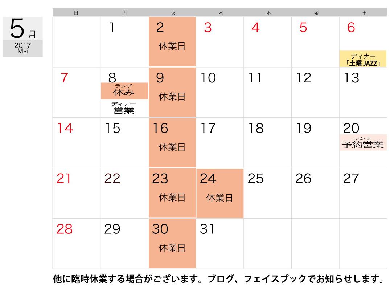 5月休業日カレンダー修正
