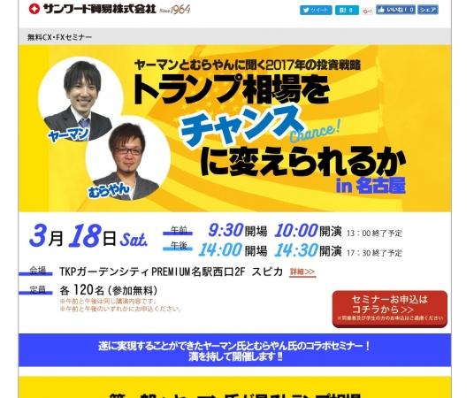☆3月18日ヤーマン&むらやん名古屋無料セミナー☆