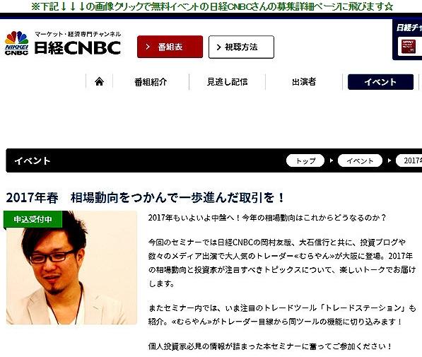【4月22日 (土) 】 日経CNBC × マネックス証券 × むらやん 【 大阪&無料イベント!】
