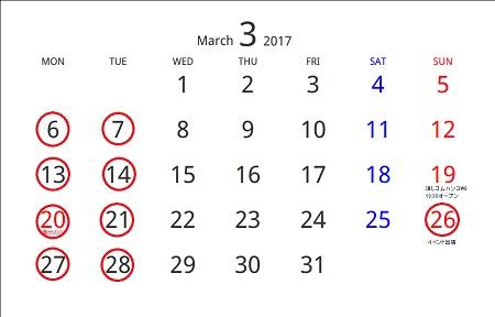 201703カレンダー