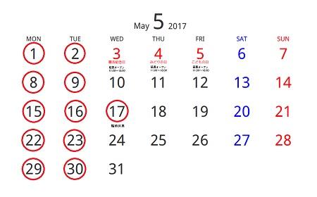 201705カレンダー