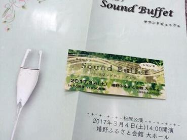 sound170304.jpg