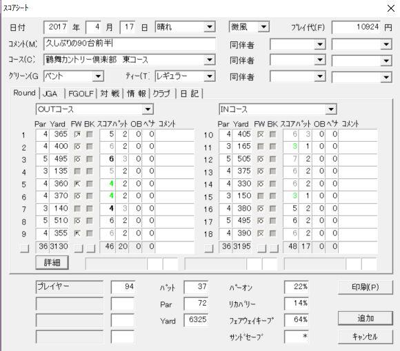 20170417鶴舞スコア