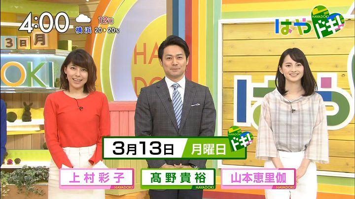 kamimura20170313_01.jpg
