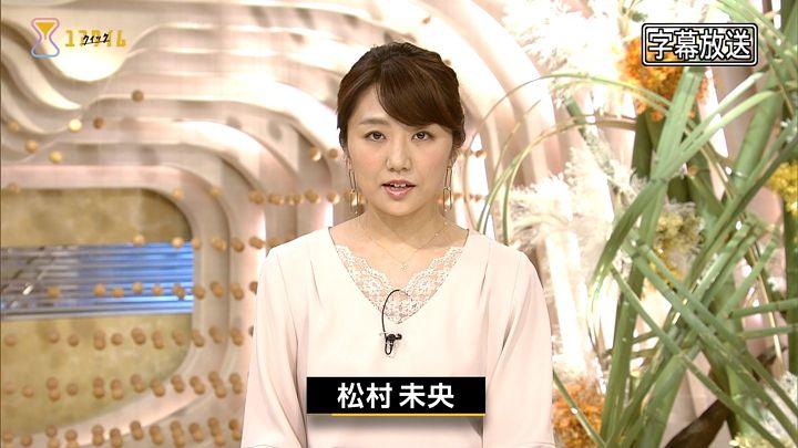 matsumura20170429_01.jpg