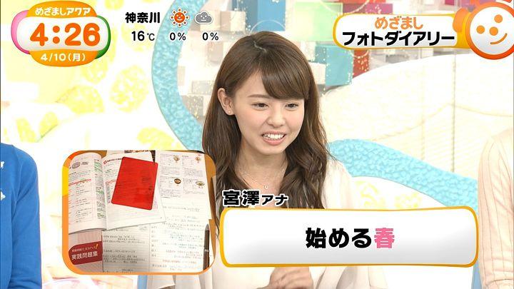 miyazawa20170410_11.jpg