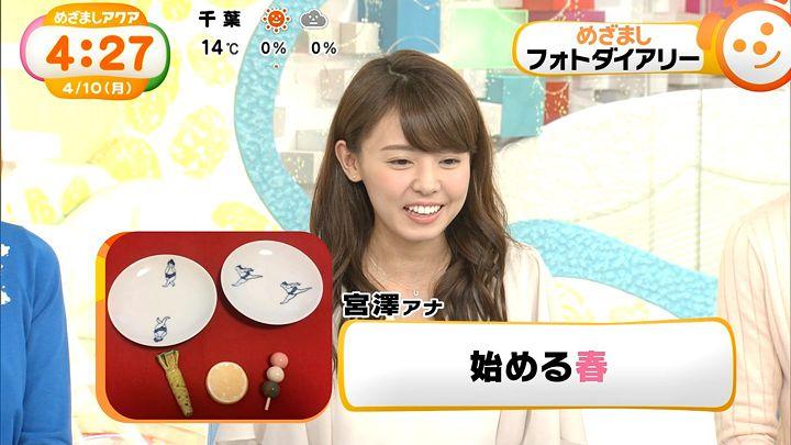 miyazawa20170410_12.jpg