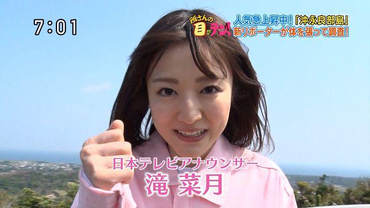 takinatsuki20170423_01.jpg