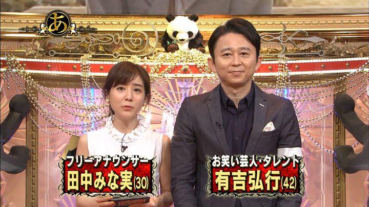 tanakaminami20170428_01.jpg