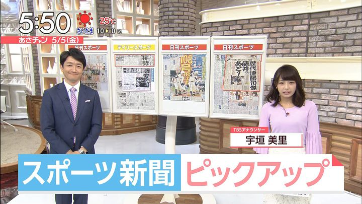 ugakimisato20170505_05.jpg