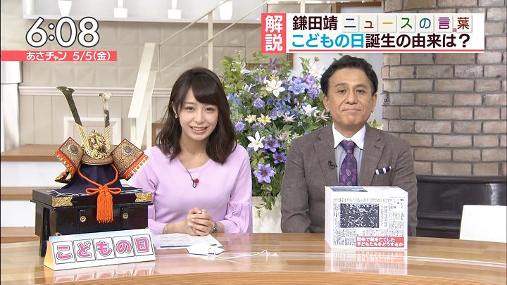 ugakimisato20170505_13.jpg