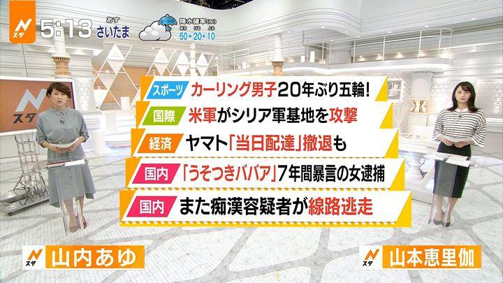 yamamotoerika20170407_02.jpg