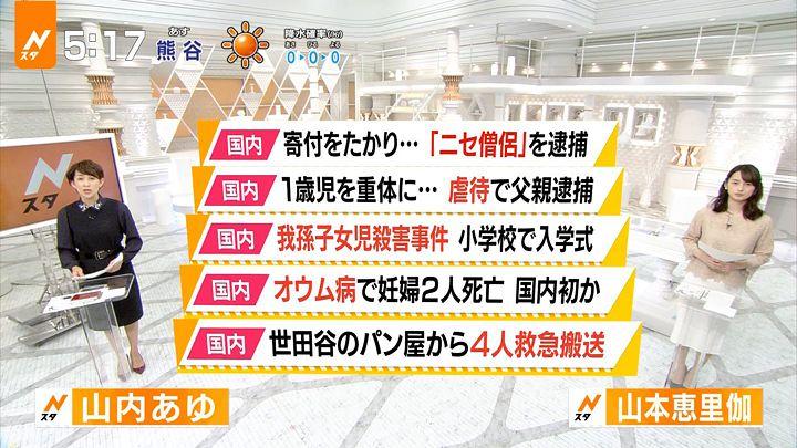 yamamotoerika20170411_02.jpg