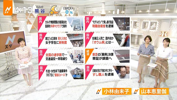 yamamotoerika20170412_01.jpg