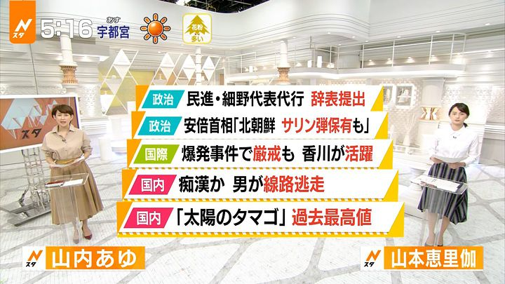 yamamotoerika20170413_03.jpg