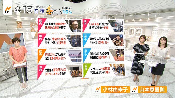 yamamotoerika20170424_20.jpg