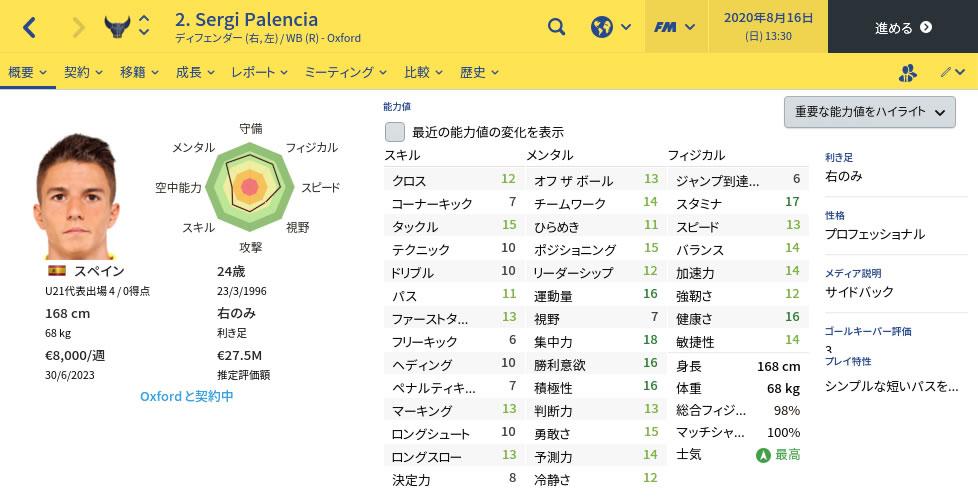 17ox20SergiPalencia.jpg