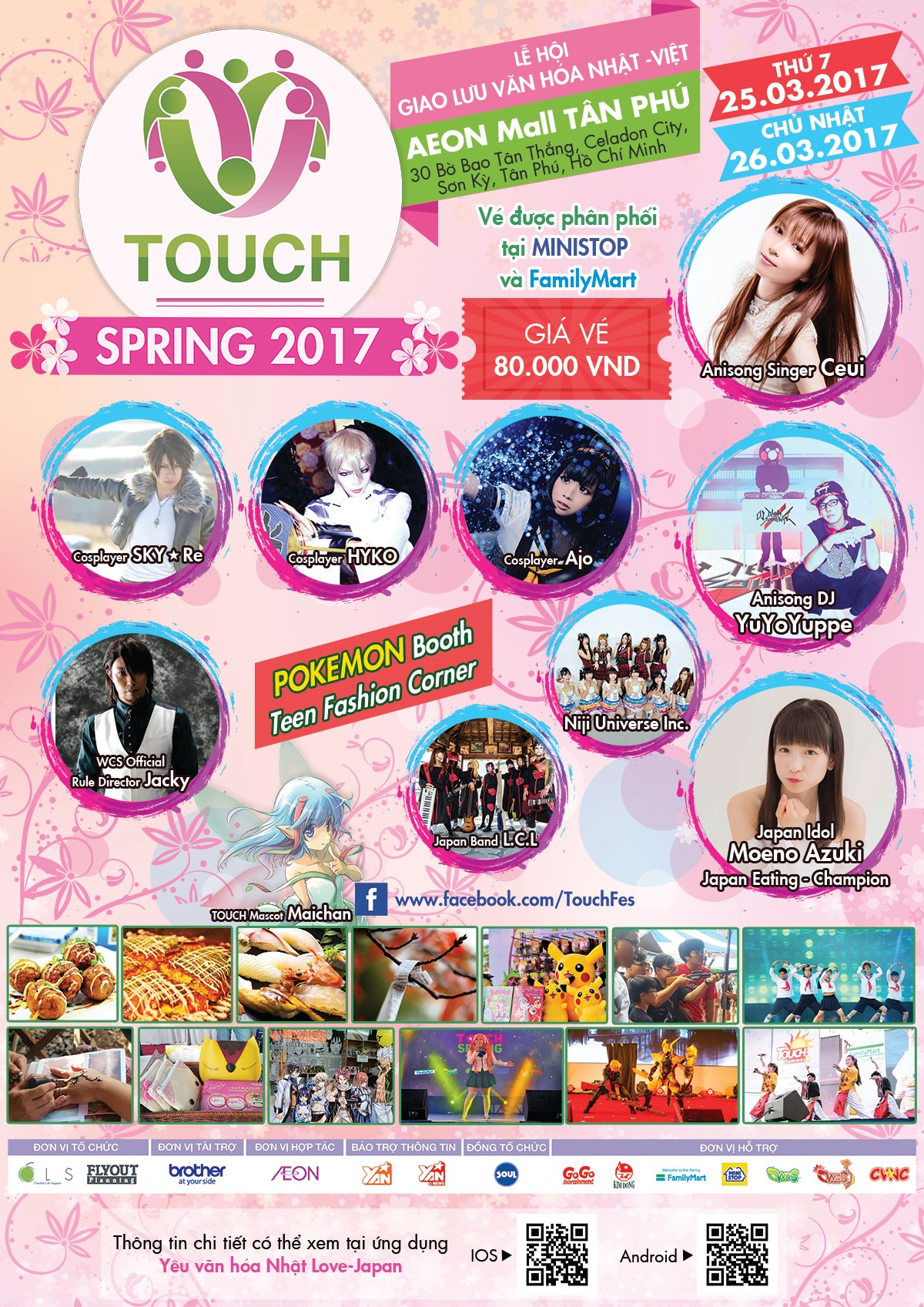 SGN2017ー3ー25-26