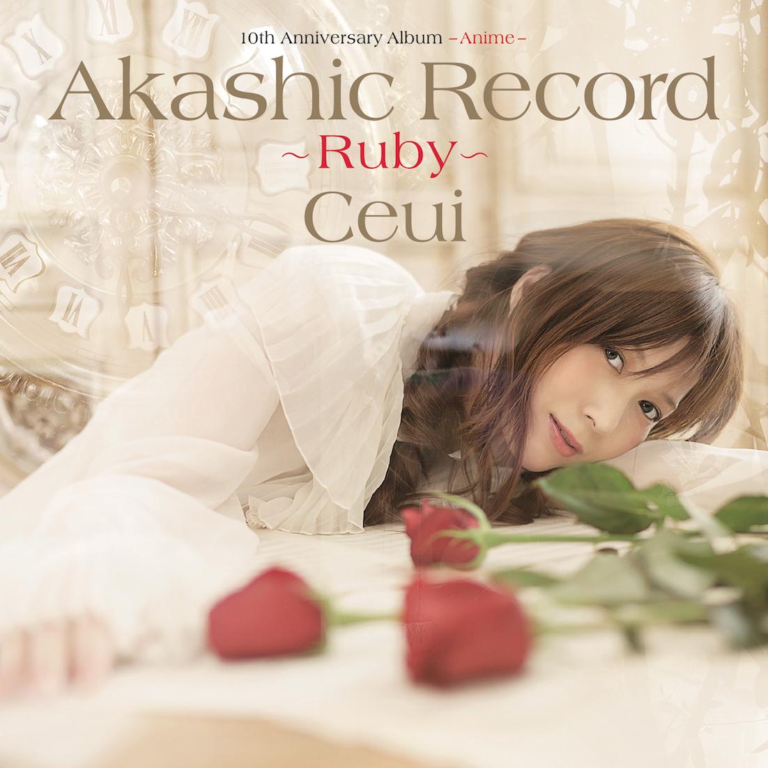 リサイズCeui_Akashick_Record_JACKET_H1