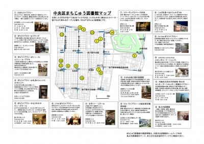 中央区まちじゅう図書館マップ(地図面)201703