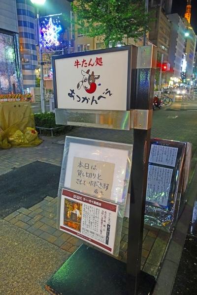 あっかんべぇ(3)001