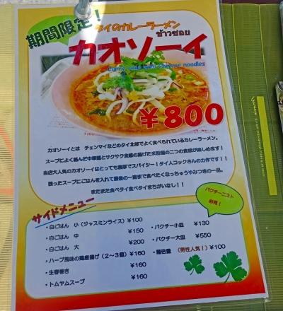 東桜パクチー(4)001