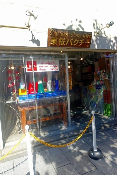 東桜パクチー(4)002
