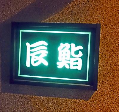 辰鮨002