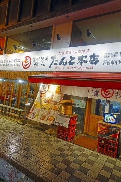濱松たんと本店001