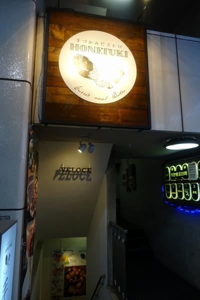 ホネツキ001