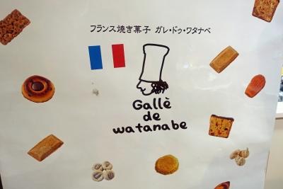 ガレ・ドゥ・ワタナベ フェブリエ001
