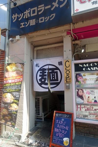エゾ麺ロック(4)001