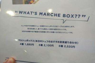 MARCHE004