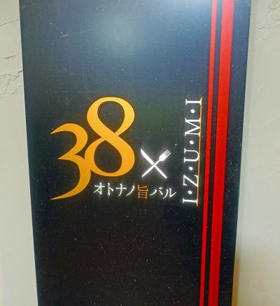 IZUMI38002.jpg