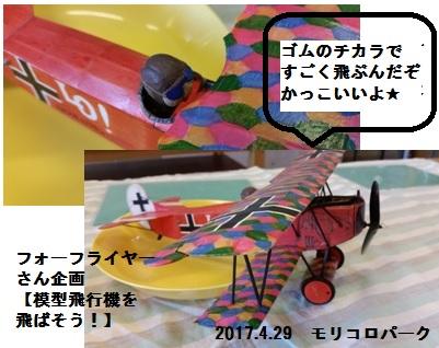 2017-4-29forflyer.jpg