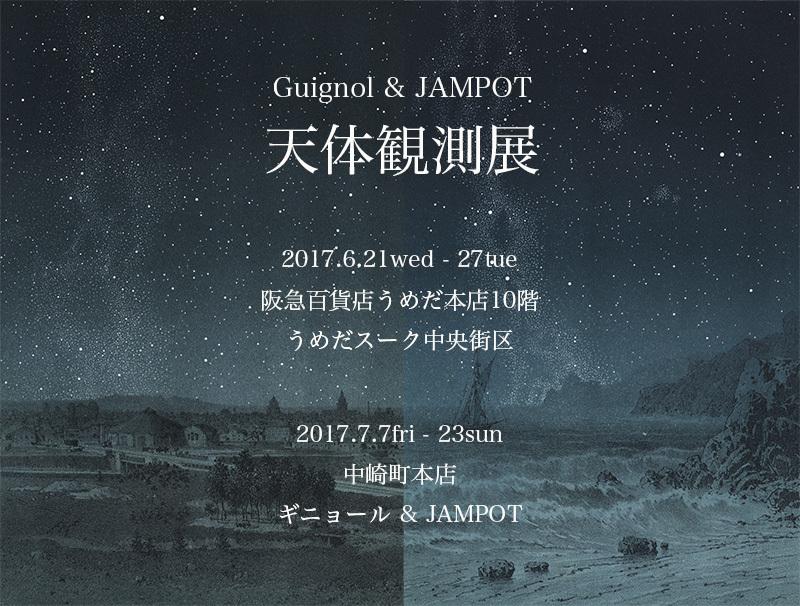 天体観測展2017年夏