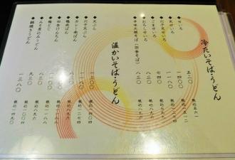 IMG_17-3-13 品そば