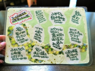 17-3-23 品山菜