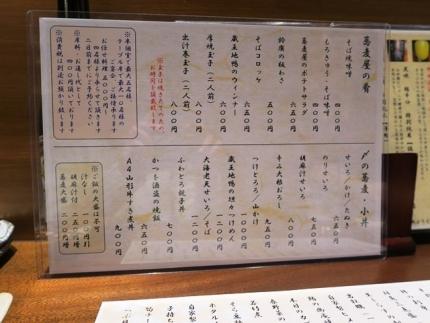 17-4-11 品そば