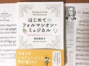 フォルマシオン・ミュジカル1