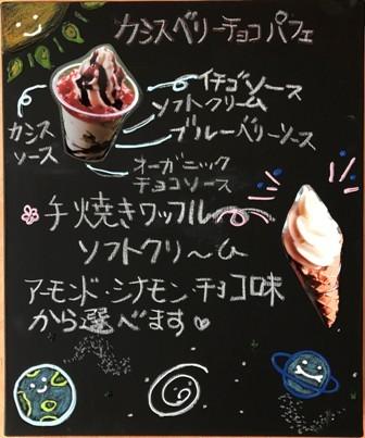 カシスベリーチョコパフェ