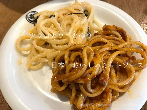 20170308Tokyo_MEAT_Sakaba-13.jpg