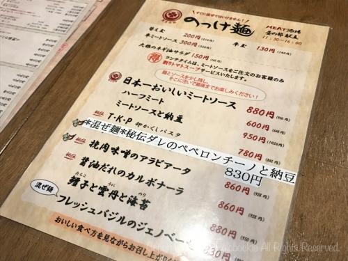 20170308Tokyo_MEAT_Sakaba-3.jpg