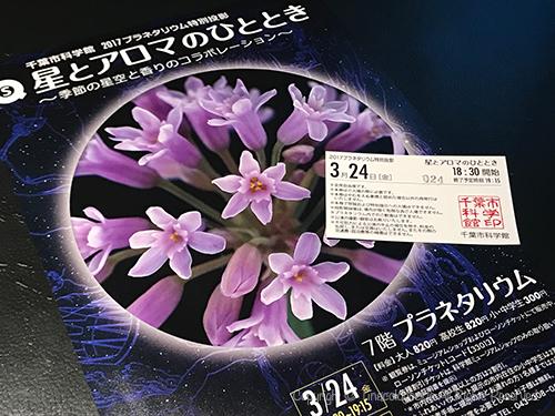 20170324kagakukanq_chiba-10.jpg