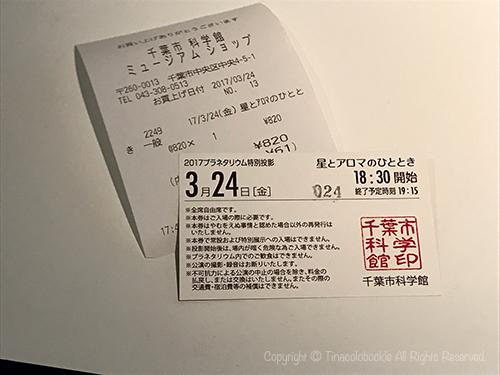 20170324kagakukanq_chiba-6.jpg