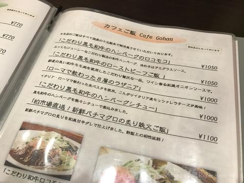 201703Cafe_Mario_Chiffon-5.jpg