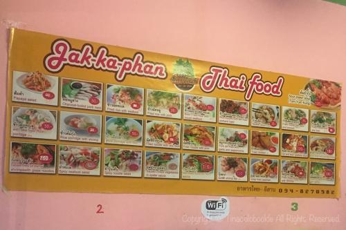 201703Jak_ka_phan_Chiangmai-6.jpg