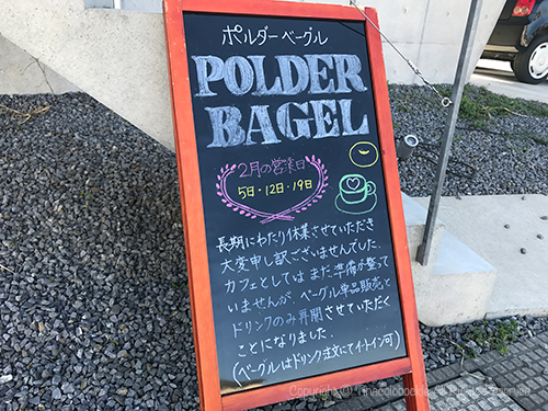 201703POLDER_BAGLE_NODA-3.jpg